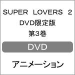 【送料無料】[枚数限定][限定版]SUPER LOVERS 2 DVD限定版 第3巻/アニメーション[DVD]【返品種別A】