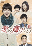 【送料無料】愛の贈りもの~My Blessed Mom~ DVD-BOX2/キム・ヒョンジュ[DVD]【返品種別A】