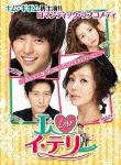 【送料無料】I LOVE イ・テリ <ノーカット完全版> DVD-BOX1/キム・ギボム[DVD]【返品種別A】