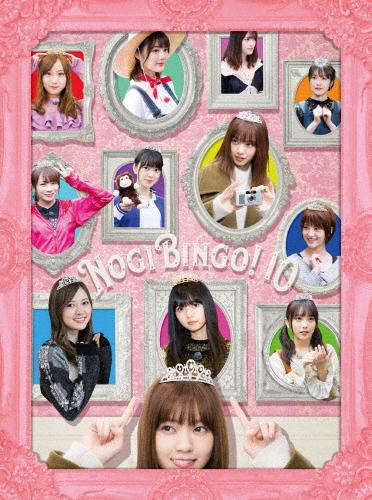 【送料無料】NOGIBINGO!10 Blu-ray BOX/乃木坂46[Blu-ray]【返品種別A】