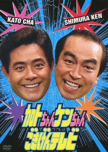 【送料無料】加トちゃんケンちゃんごきげんテレビ/TVバラエティ[DVD]【返品種別A】