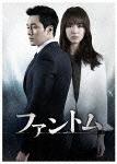 【送料無料】ファントム DVD-BOX2/ソ・ジソブ[DVD]【返品種別A】