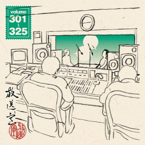 送料無料 放送室 限定モデル VOL.301~325 松本人志 レビューを書けば送料当店負担 高須光聖 返品種別A CD