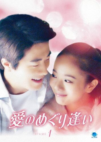 【送料無料】愛のめぐり逢い DVD-BOX1/クォン・サンウ[DVD]【返品種別A】