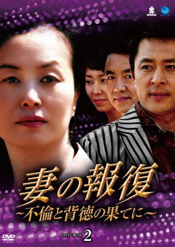 【送料無料】妻の報復 ~不倫と背徳の果てに~ DVD-BOX2/キム・ミスク[DVD]【返品種別A】
