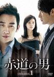 【送料無料】赤道の男 DVD-BOX1/オム・テウン[DVD]【返品種別A】