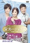 【送料無料】栄光のジェイン DVD-SET2/パク・ミニョン[DVD]【返品種別A】