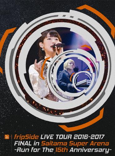 【送料無料】[枚数限定][限定版]fripSide LIVE TOUR 2016-2017 FINAL in Saitama Super Arena(BD初回限定版type-A)/fripSide[Blu-ray]【返品種別A】