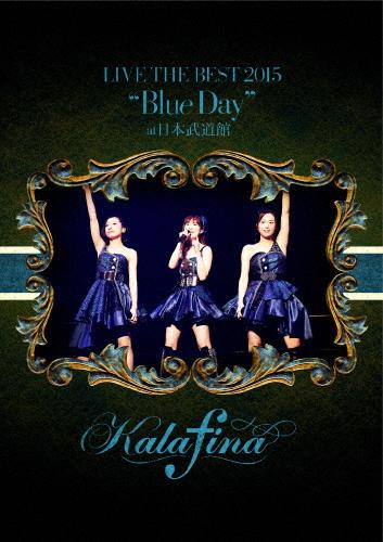 """【送料無料】Kalafina LIVE THE BEST 2015""""Blue Day"""