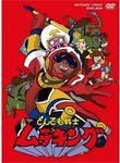 【送料無料】「とんでも戦士ムテキング」ムテキンプライス DVD-BOX/アニメーション[DVD]【返品種別A】
