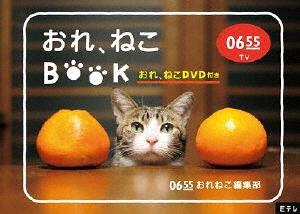 Eテレ0655 おれ、ねこBOOK(おれ、ねこDVD付き)/動物[DVD]【返品種別A】