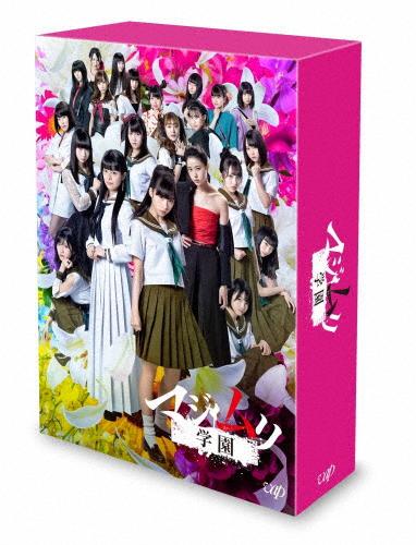 【送料無料】マジムリ学園 DVD-BOX/小栗有以[DVD]【返品種別A】