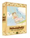 【送料無料】アルプスの少女ハイジ リマスターDVD-BOX/アニメーション[DVD]【返品種別A】