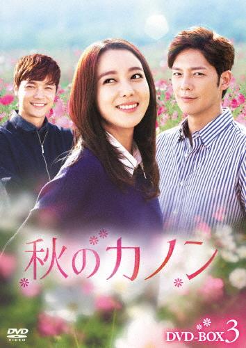 【送料無料】秋のカノン DVD-BOX3/イ・ソヨン[DVD]【返品種別A】