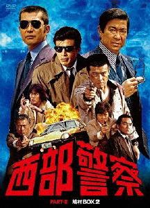 【送料無料】西部警察 PARTII 鳩村BOX 2/石原裕次郎[DVD]【返品種別A】