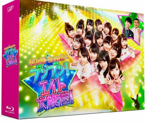【送料無料】AKB48 チーム8のブンブン!エイト大放送 Blu-ray BOX/AKB48 Team8[Blu-ray]【返品種別A】