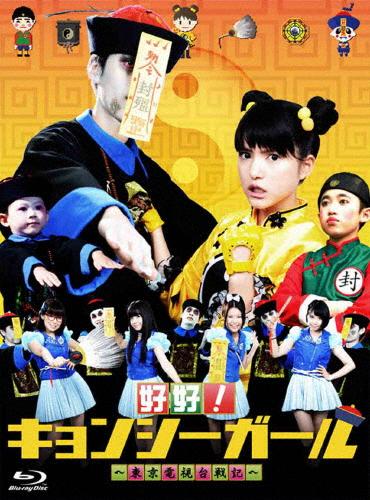 【送料無料】好好!キョンシーガール ~東京電視台戦記~ Blu-ray BOX/川島海荷[Blu-ray]【返品種別A】