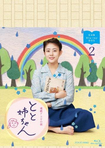 【送料無料】連続テレビ小説 とと姉ちゃん 完全版 ブルーレイBOX2/高畑充希[Blu-ray]【返品種別A】