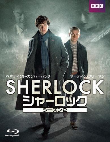 【送料無料】SHERLOCK/シャーロック シーズン2/ベネディクト・カンバーバッチ[Blu-ray]【返品種別A】