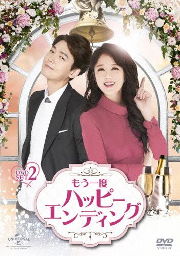 【送料無料】もう一度ハッピーエンディング DVD-SET2/チョン・ギョンホ[DVD]【返品種別A】