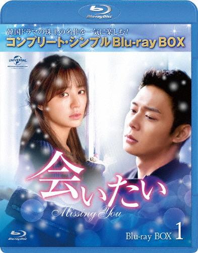 【送料無料】[期間限定][限定版]会いたい BD-BOX1<コンプリート・シンプルBD-BOX 6,000円シリーズ>【期間限定生産】/パク・ユチョン[Blu-ray]【返品種別A】