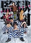 【送料無料】ドラマ「監獄学園-プリズンスクール-」DVDBOX/中川大志[DVD]【返品種別A】
