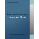 【送料無料】commmons: schola vol.17 Ryuichi Sakamoto Selections: Romantic Music/オムニバス[CD]【返品種別A】