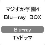 【送料無料】マジすか学園4 Blu-ray BOX/宮脇咲良,島崎遥香[Blu-ray]【返品種別A】