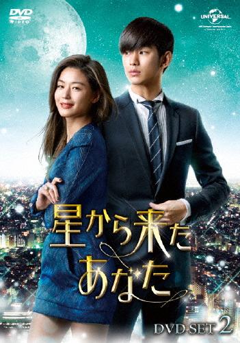 【送料無料】星から来たあなた DVD SET2/キム・スヒョン[DVD]【返品種別A】