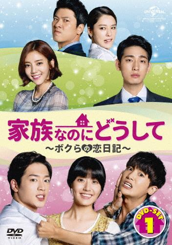 【送料無料】家族なのにどうして~ボクらの恋日記~ DVD SET1/ユ・ドングン[DVD]【返品種別A】