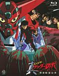 【送料無料】真(チェンジ!!)ゲッターロボ 世界最後の日 Blu-ray BOX/アニメーション[Blu-ray]【返品種別A】