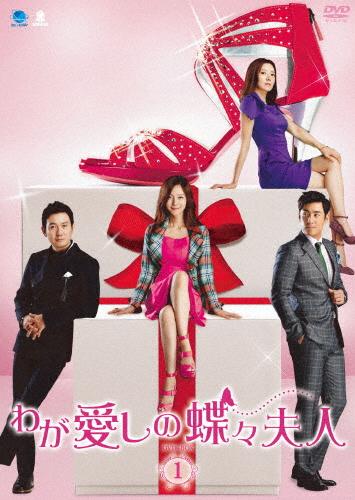 【送料無料】わが愛しの蝶々夫人 DVD-BOX1/ヨム・ジョンア[DVD]【返品種別A】