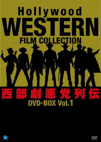 【送料無料】ハリウッド西部劇悪党列伝 DVD-BOX Vol.1/ジョン・マック・ブラウン[DVD]【返品種別A】