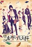 【送料無料】舞台「ニル・アドミラリの天秤」/杉江大志[DVD]【返品種別A】