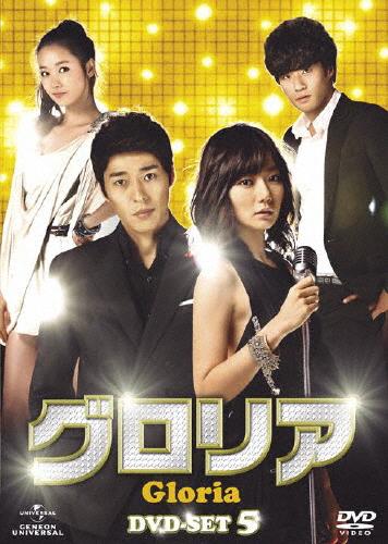 【送料無料】グロリア DVD-SET 5/ペ・ドゥナ[DVD]【返品種別A】