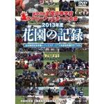 【送料無料】花園の記録 2013年度 ~第93回 全国高等学校ラグビーフットボール大会~/ラグビー[DVD]【返品種別A】