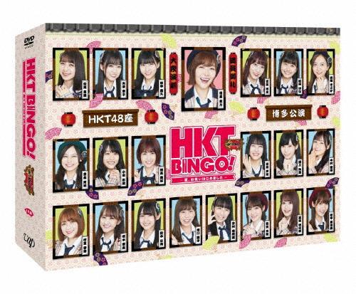 【送料無料】HKTBINGO! ~夏、お笑いはじめました~ DVD-BOX<初回生産限定>/HKT48[DVD]【返品種別A】