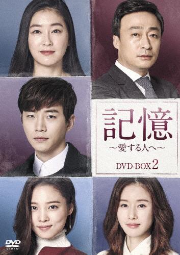 【送料無料】記憶~愛する人へ~ DVD-BOX2/イ・ソンミン[DVD]【返品種別A】