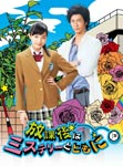 【送料無料】放課後はミステリーとともに/川口春奈[DVD]【返品種別A】
