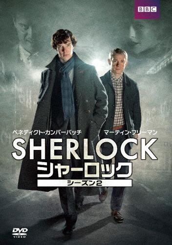【送料無料】SHERLOCK/シャーロック シーズン2/ベネディクト・カンバーバッチ[DVD]【返品種別A】