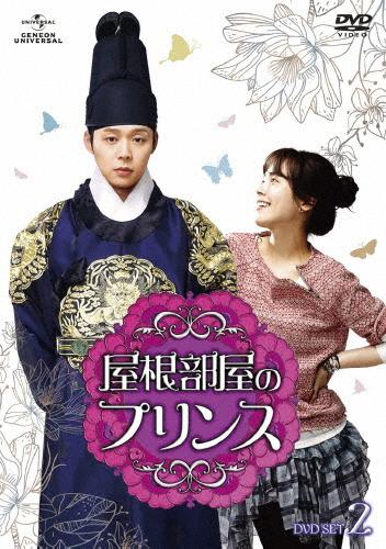 【送料無料】屋根部屋のプリンス DVD SET2/パク·ユチョン[DVD]【返品種別A】