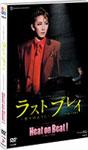 送料無料 ラストプレイ -祈りのように- Heat on Beat 返品種別A 宝塚歌劇団月組 永遠の定番 値引き DVD