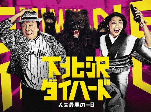 【送料無料】下北沢ダイハード DVD-BOX/古田新太[DVD]【返品種別A】
