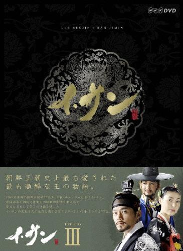 【送料無料】イ・サン DVD-BOX III/イ・ソジン[DVD]【返品種別A】