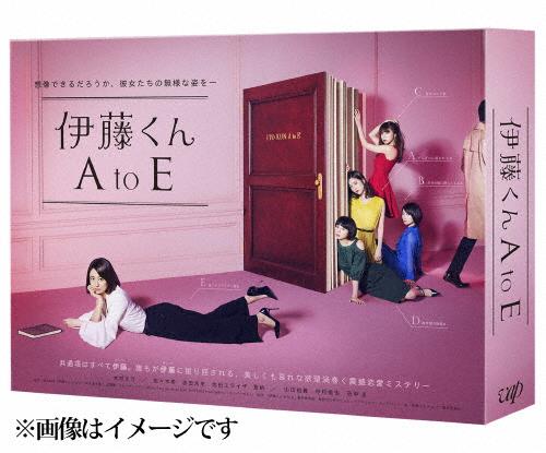【送料無料】ドラマ「伊藤くん A to E」DVD-BOX/木村文乃[DVD]【返品種別A】