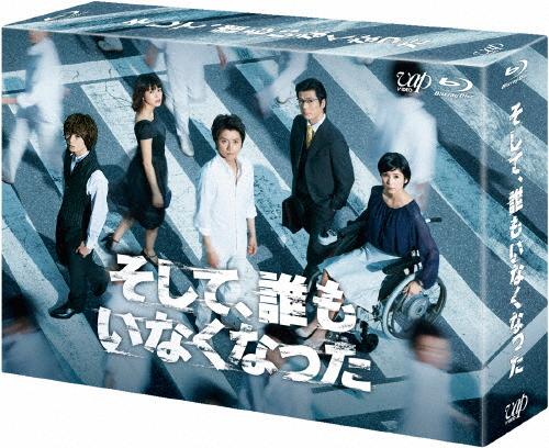 【送料無料】そして、誰もいなくなった Blu-ray BOX/藤原竜也[Blu-ray]【返品種別A】