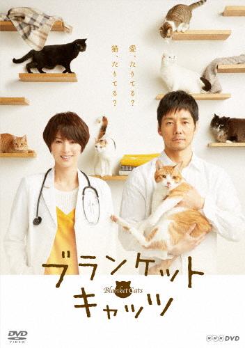 【送料無料】ブランケット・キャッツ DVD-BOX/西島秀俊[DVD]【返品種別A】