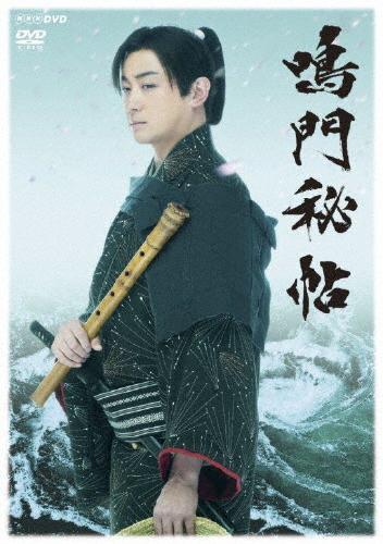 【送料無料】鳴門秘帖 DVD BOX/山本耕史[DVD]【返品種別A】