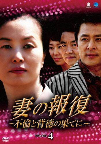 【送料無料】妻の報復 ~不倫と背徳の果てに~ DVD-BOX4/キム・ミスク[DVD]【返品種別A】