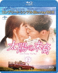 送料無料 枚数限定 限定版 太陽の末裔 Love Under The Sun BD-BOX2 返品種別A Blu-ray ソン コンプリート セール商品 現金特価 期間限定生産 000円シリーズ シンプルBD-BOX6 ジュンギ